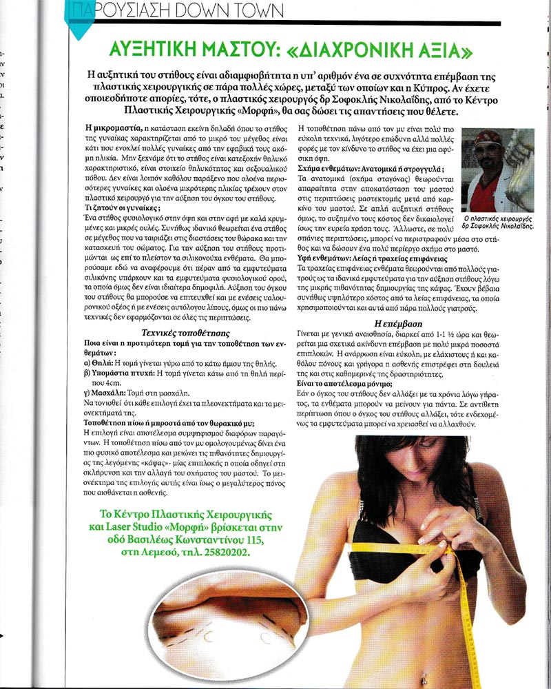 breast augmentation magazine